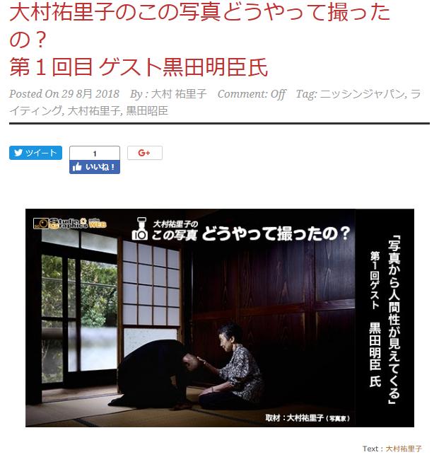 ニッシンジャパン製品を使ったライティング術がStudioGraphics on the WEBで紹介されました。「黒田明臣さん」