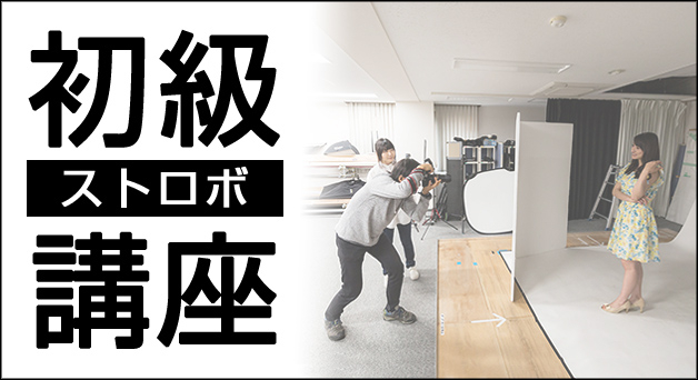 【初級】ストロボ講座@銀一スタジオショップ 8/28(火)