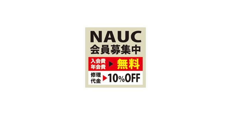 NAUC会員のご案内