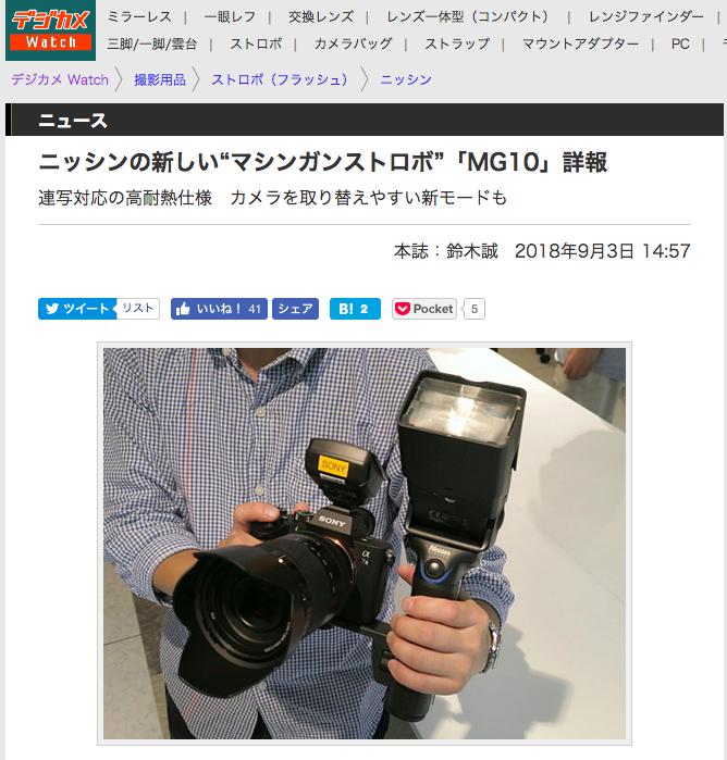 「MG10」がデジカメWATCHに掲載されました