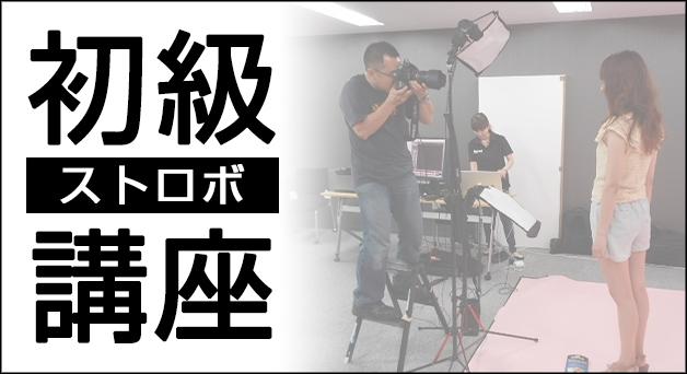 初級ストロボ講座@ニッシンスタジオ