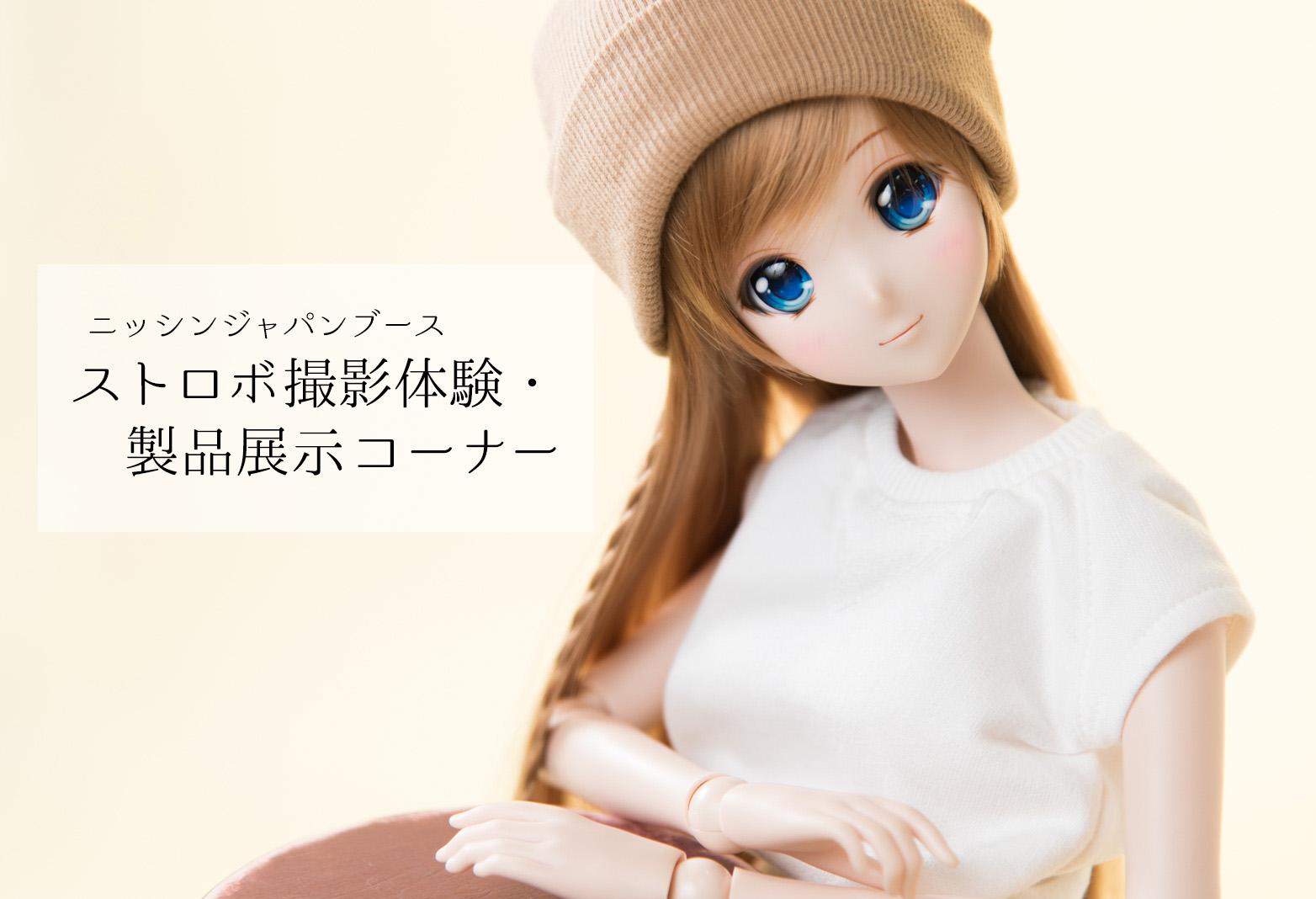9月24日開催【ドールショウ54秋】ストロボ撮影体験・製品展示