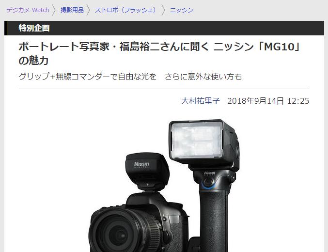 MG10を実際に撮影で使用した様子が「デジカメWatch」に掲載されました