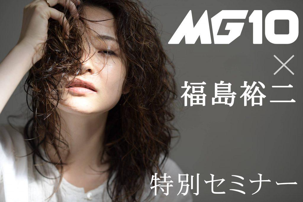 MG10×福島裕二 特別セミナー@ニッシンスタジオ