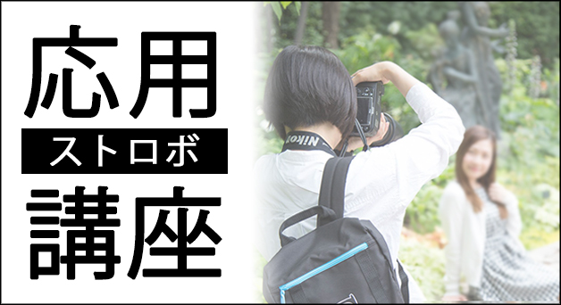 1/29(火)開催:【応用】ストロボ講座~屋内ミックス光撮影編~@銀一スタジオショップ
