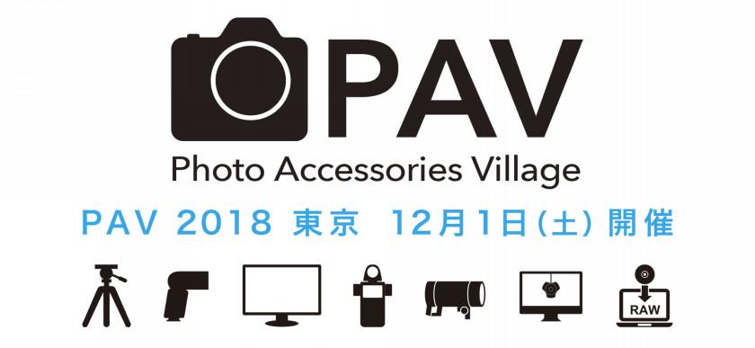 [展示会]「PAV2018 東京」 出展のお知らせ(12/1 土)