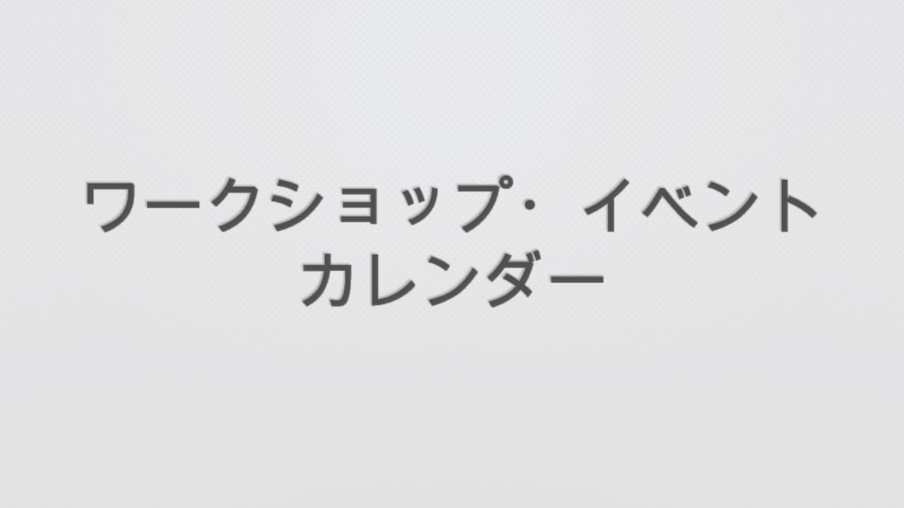 【ワークショップ・イベント カレンダー】