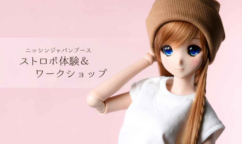 2/11(月祝)開催【Sendai I・Doll VOL.9】ブース出展・ストロボ講座