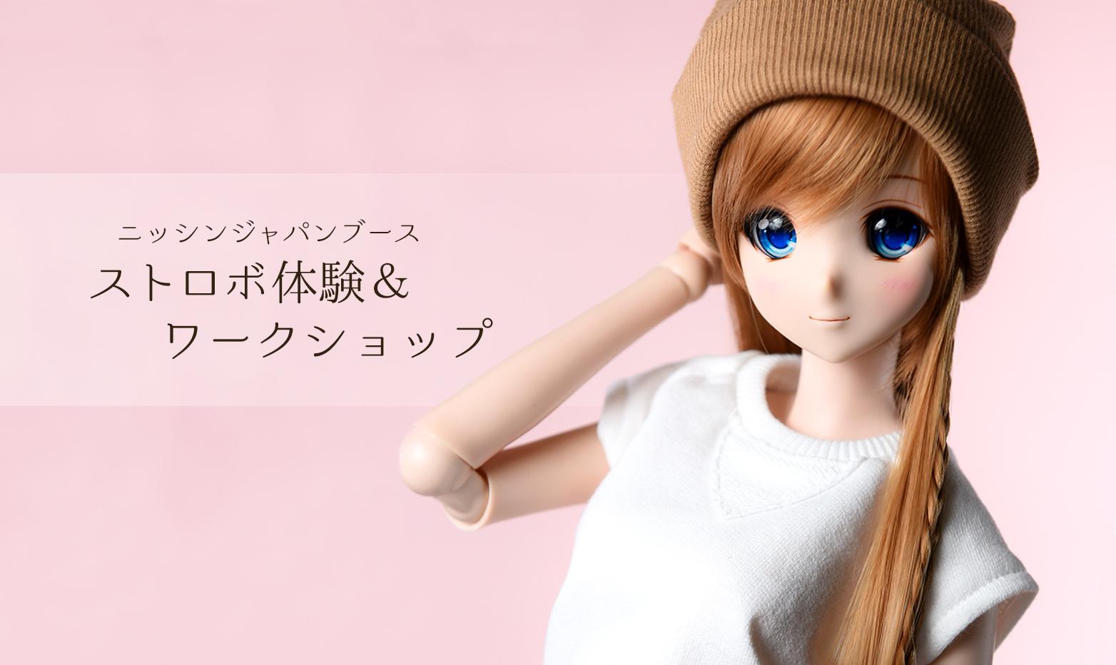 1/14(月祝)開催【Fukuoka I・Doll VOL.10】ブース出展・ストロボ講座