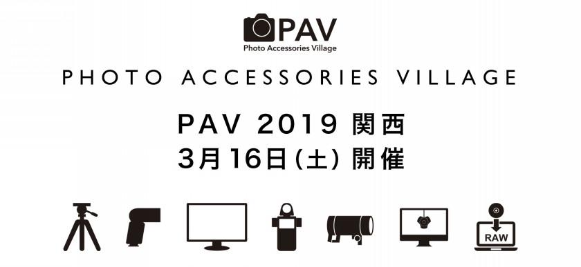 [展示会]「PAV2019 関西」 出展のお知らせ(3/16 開催)