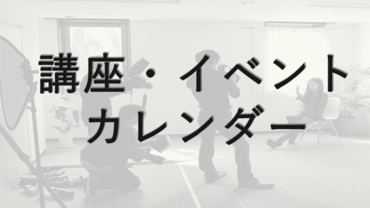 【講座・イベント カレンダー】