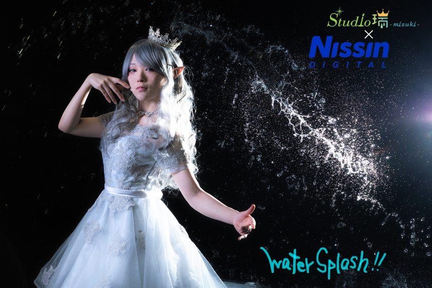 2月1日(土)開催:【WaterSplash!!】応用ストロボ講座@studio瑞(東京・亀戸)