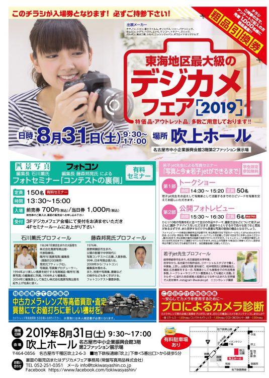 8月31日(土)開催:デジカメフェア2019【名古屋】にMG80 Proを展示。セミナーも開催。