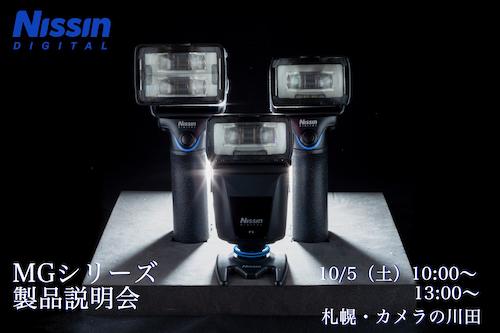 10月5日(土)MGシリーズ製品説明会 @札幌・カメラの川田
