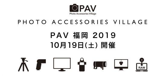 PAV2019 福岡 出展のお知らせ