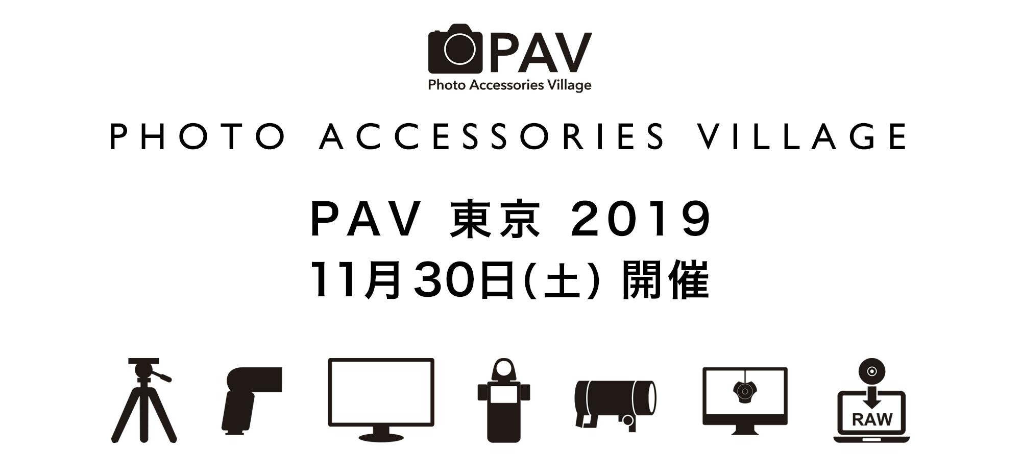 PAV 2019 東京 出展のお知らせ