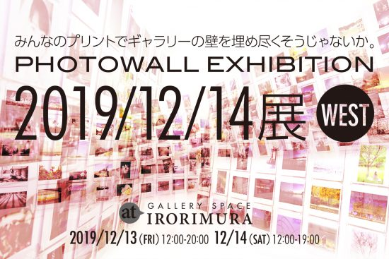 「2019/12/14展WEST」出展のお知らせ