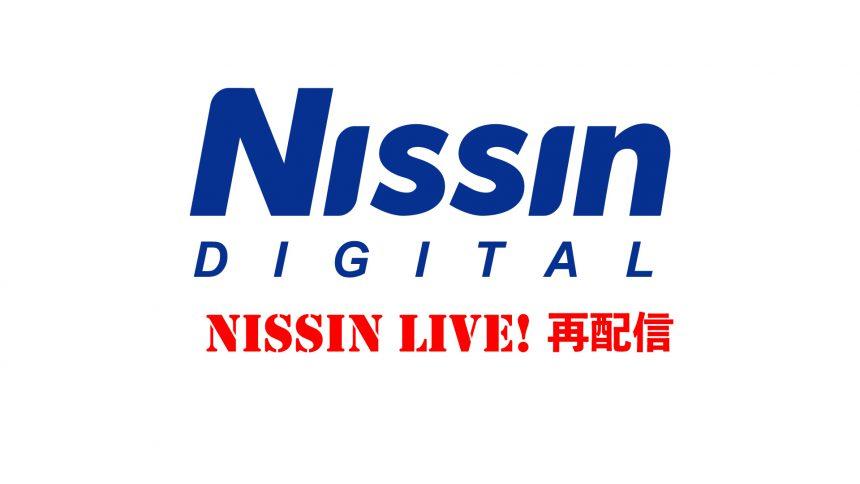 Nissin Live 再配信のお知らせ(3/14配信分)