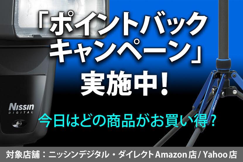 ストロボ3アイテム ポイントバックキャンペーン 5/22〜6/5まで!