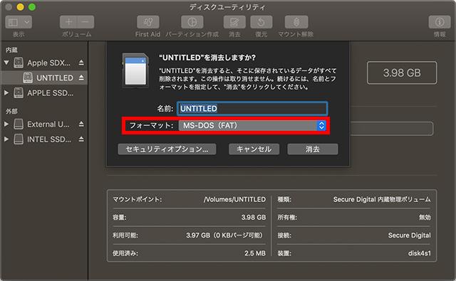 microSDカードのフォーマット画面
