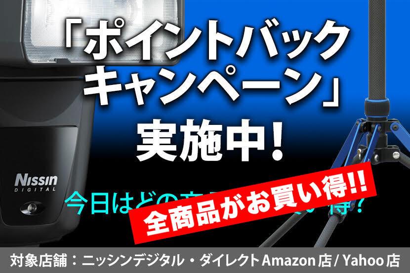 ストロボ、アクセサリー全アイテム ポイントバックキャンペーン!9/3〜