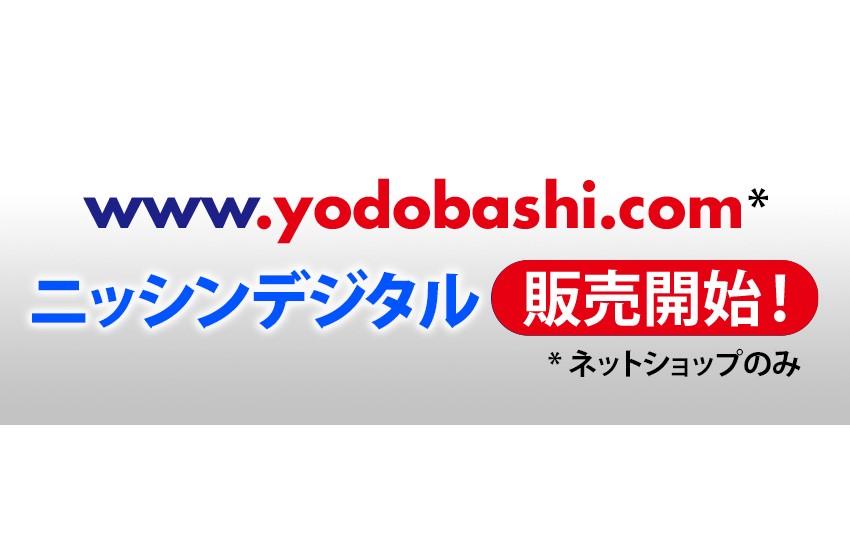ヨドバシ.comでニッシンデジタル販売開始※ネットショップのみ