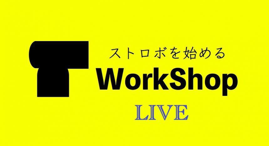 ストロボを始めるワークショップ 2021/9/11(土) LIVE!