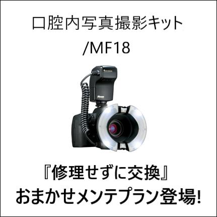 """記録写真撮影キット(口腔内写真撮影キット)やMF18を""""修理せずに交換する""""『おまかせメンテプラン』を開始"""