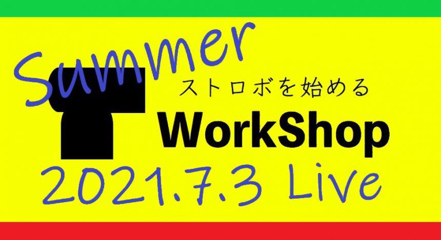 ストロボを始めるワークショップ 2021/7/3(土) LIVE!ソフトボックス/夏ライティング編