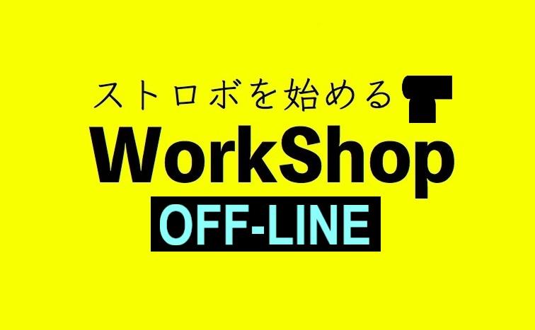 ストロボを始めるワークショップ OFF-LINE 10/9(土)