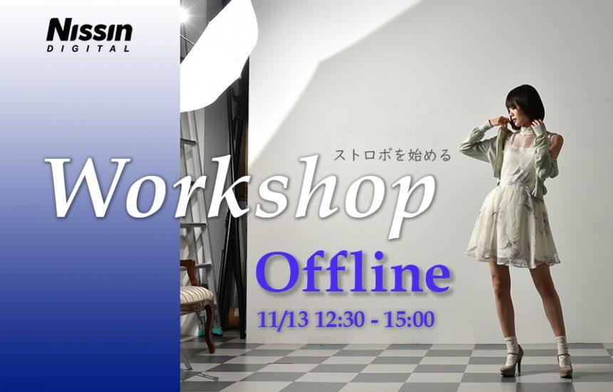 ストロボを始めるワークショップ OFF-LINE 11/13(土)