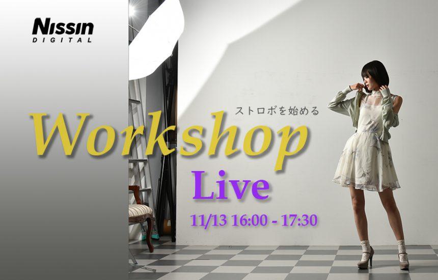 ストロボを始めるワークショップ LIVE 11/13(土) 透過素材!